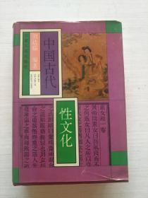 中国古代性文化(精装)【书口自然旧】