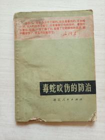 毒蛇咬伤的防治【64开,书籍有缺陷 见图】
