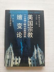 一个中国人眼中的美国宗教:美国宗教嬗变论