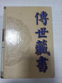 特价书!!!传世藏书 子库 清稗类钞1【见描述】
