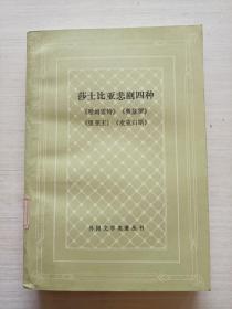 莎士比亚悲剧四种【自然旧,97年5印】