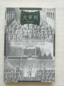 大审判-影响人类历史的35次著名判例【书品见图】