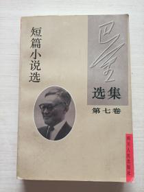 巴金选集(第七卷)短篇小说选