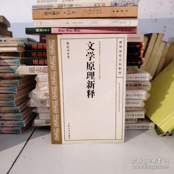 文学原理新释