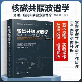 核磁共振波谱学  原理·应用和实验方法导论