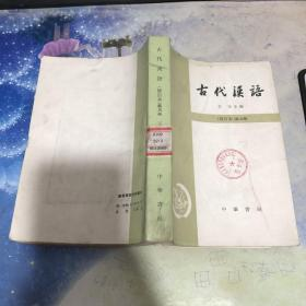 古代汉语修订本第三册
