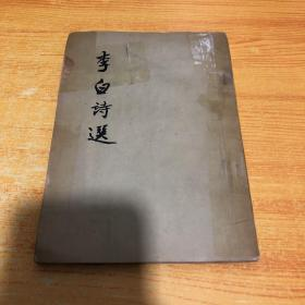 李白诗选(1954年老版本)