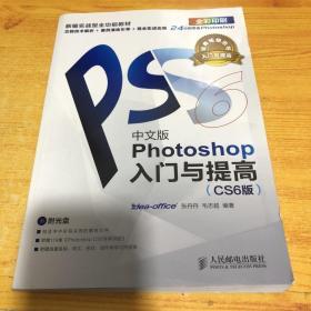 Photoshop入门与提高(中文版)(CS6版) 缺盘