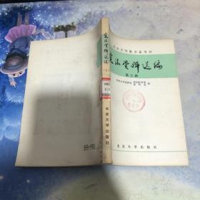 宪法资料选编第五辑