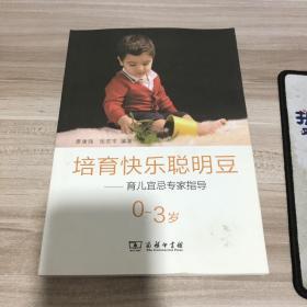 培育快乐聪明豆:育儿宜忌专家指导(0-3岁)