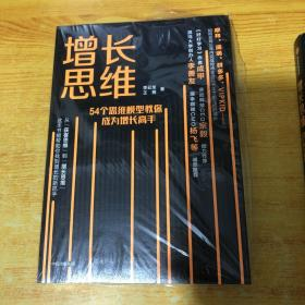 【正版】增长思维 54个思维模型教你成为增长高手 李云龙 王茜 著 图书