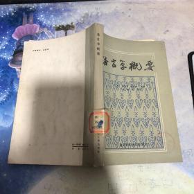 语言学概要 北京师范