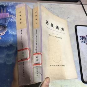 苏联通史 第一卷-第三卷 (大字本) 2本合售