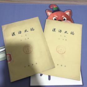 汉语史稿 上下册