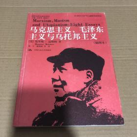 马克思主义、毛泽东主义与乌托邦主义