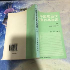 中国现当代文学作品选读(下册)