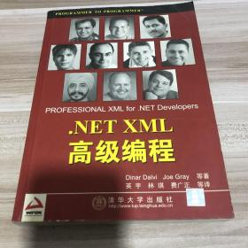 .NET XML高级编程