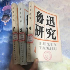 鲁迅研究 2 3 4