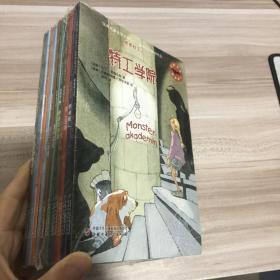 怪怪特工记(11册)