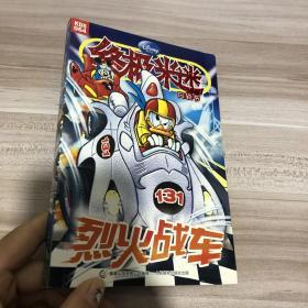 终极米迷口袋书(64):烈火战车