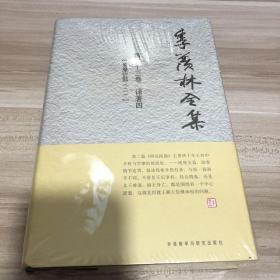 季羡林全集(第23卷)·译著 4 :罗摩衍那(2)