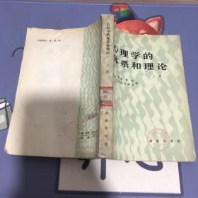 心理学的体系和理论(上册)