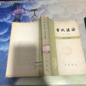 古代汉语修订本第四册