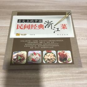 舌尖上的中国:民间经典浙江菜