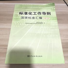 标准化工作导则国家标准汇编(第6版)