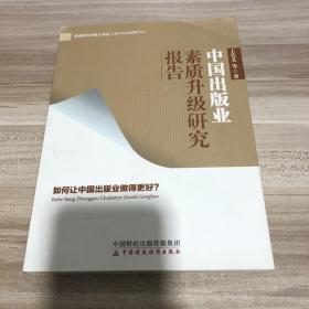 中国出版业素质升级研究报告 作者签赠本