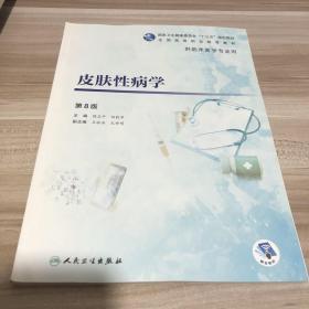 皮肤性病学(第8版/高专临床/配增值)