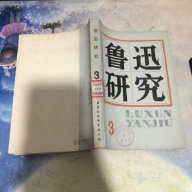 鲁迅研究 3.