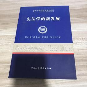 宪法学的新发展9787500473169