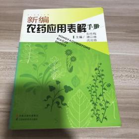 新编农药应用表解手册9787534579196