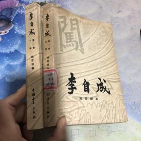李自成  第一卷 上下册