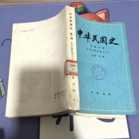 中华民国史 第一编 全一卷 中华民国的创立(上)