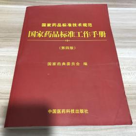 国家药品标准工作手册