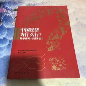 中国经济为什么行:新举措助力新常态