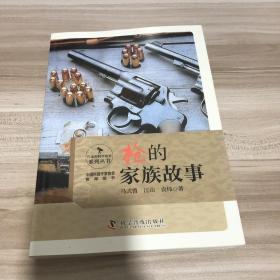 行走的科学故事系列丛书:枪的家族故事