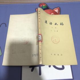 汉语史稿(上册)