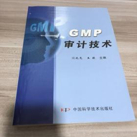 *GMP审计技术9787504645708