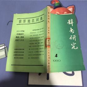 辞书研究(1980年第四辑)