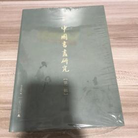 中国书画研究第二辑