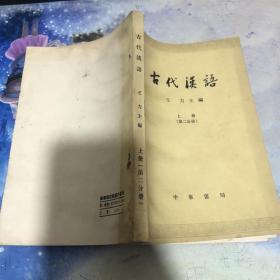 古代汉语 上册 第二分册