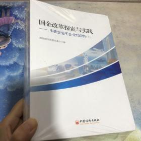国企改革探索与实践  中央企业子企业150例 上下