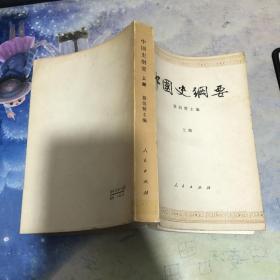 中国史纲要上册