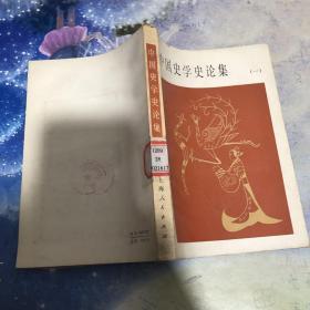 中国史学史论集 (一)