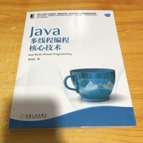 Java多线程编程核心技术:Java Multi-thread Programming