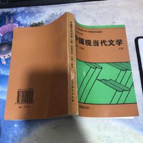 中国现当代文学.上册