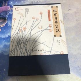 北京自然笔记 作者签赠本
